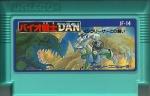Bio Senshi Dan - Famicom