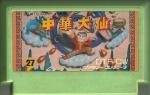 Chūka Taisen - Famicom