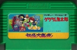Gegege no Kitaro - Famicom