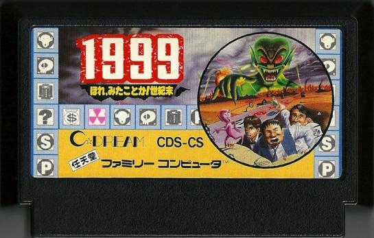 1999 Hore Mitakotoka! Seikimatsu_