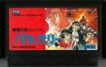 Bats & Terry - Famicom