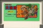 Dai Meiro - Meikyu no Tatsujin - Famicom