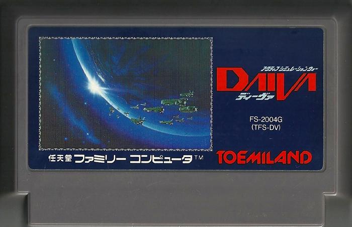 Daiva Imperial of Nirsartia - Famicom