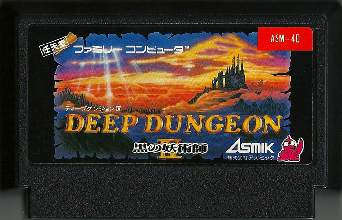 Deep Dungeon IV - Famicom