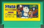 Doraemon Gigazombi no Gyakushuu - Famicom