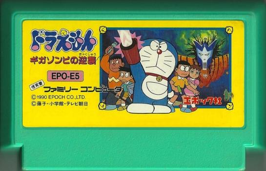 Doraemon Gigazombi no Gyakushuu