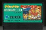 Downtown Nekketsu Koushinkyoku - Famicom