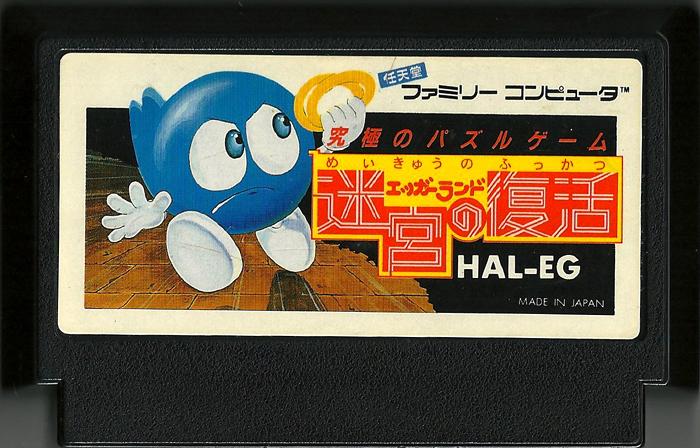 Eggerland - Famicom