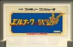 Einark no Zaihou - Famicom