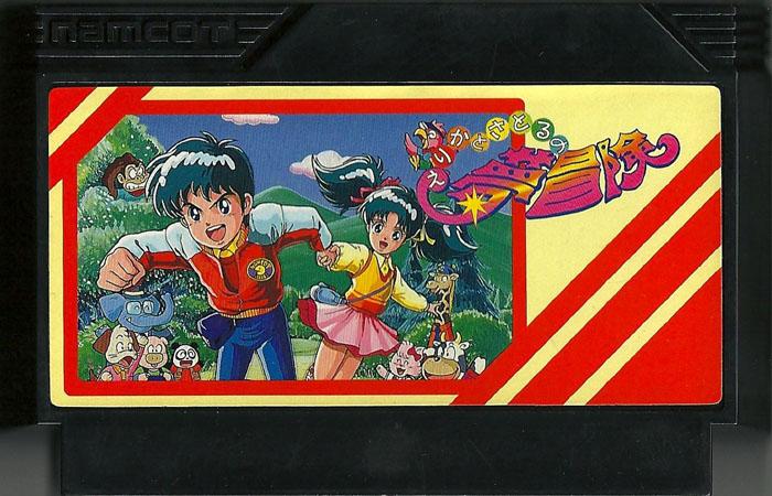 Erika to Satoru no Yume Bouken - Famicom