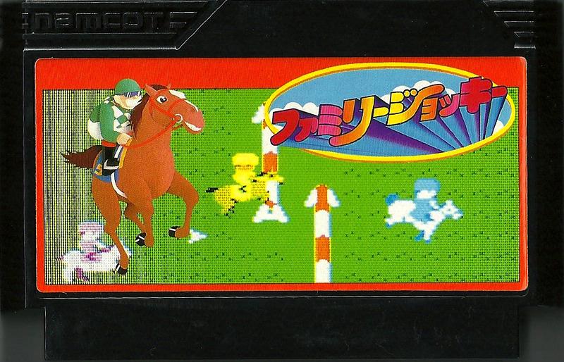 Family Jockey - Famicom