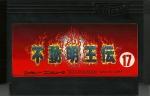 Fudou Myouuden (Demon Sword) - Famicom