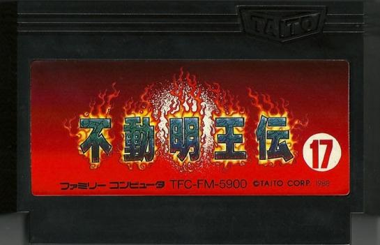 Fudou Myouuden (Demon Sword)