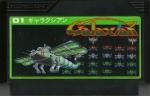 Galaxian - Famicom