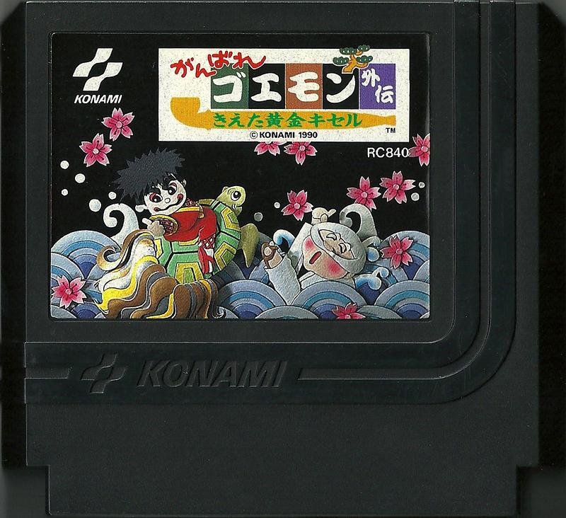 Ganbare Goemon Gaiden Kieta Ougon Kiseru - Famicom