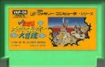 Ganso saiyuuki Super Monkey Diabouken - Famicom