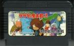 Gegege no Kitaroo 2 - Famicom