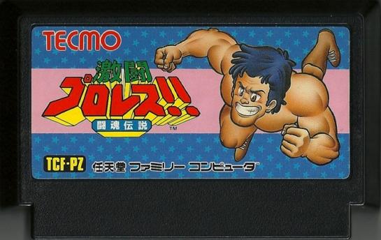 Gekitou Pro Wrestling Toukon Densetsu