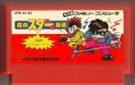 Hana no Sutā Kaidou - Famicom