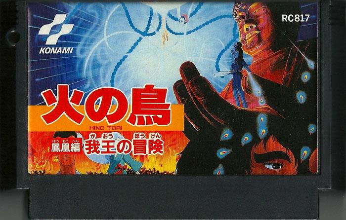 Hino Tori Hououhen Gaou no Bouken - Famicom
