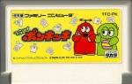 Hirake Pankikki - Famicom
