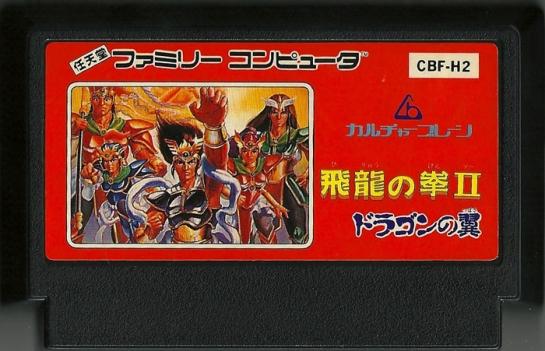 Hiryuu no Ken II - Dragon no Tsubasa