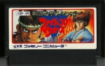 Hiryuu no Ken - Special Fighting Wars - Famicom