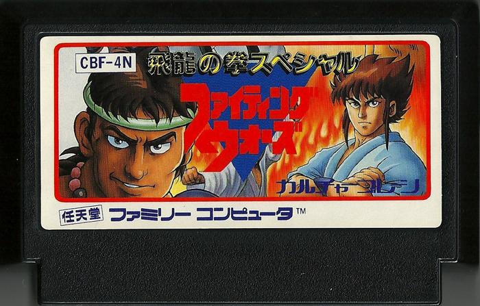 Hiryuu no Ken - Special Fighting Wars - Famicom