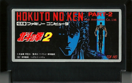 Hokuto no Ken 2_