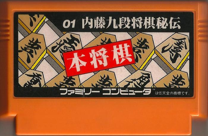 Hon Shougi - Famicom