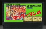 Hotta Man no Chisoko tanken - Famicom