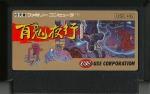 Hyakki Yagyou - Famicom