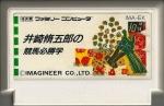 Isaki Shuugorou no Keiba - Famicom