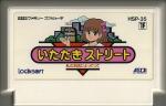 Itadaki Street Watashi no Omise Niyottette - Famicom