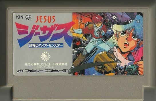 Jesus Kyofo no Bio Monster