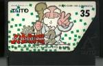 Jin Sei Geki Joh 2 - Famicom