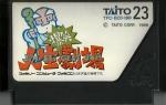 Jin Sei Geki Joh - Famicom