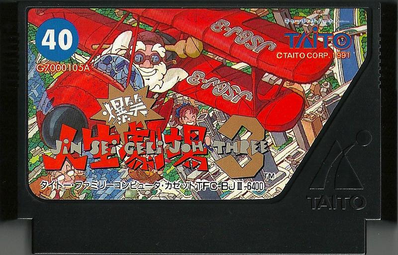 Jinsei Gekijou 3 - Famicom