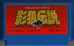 Kage Ookami Densetsu - Famicom