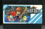 Kaijyuu Monogatari - Famicom