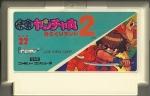 Kaiketsu Yancha Maru 2 - Karakuri Land - Famicom