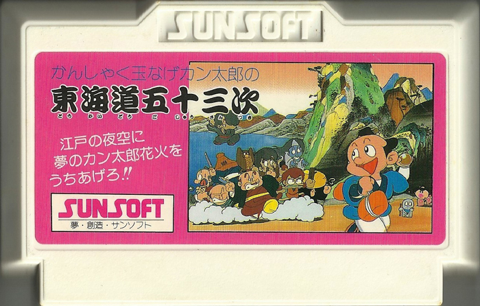 Kanshakudama Nage Kantarou no Toukaidou Gojuusan Tsugi - Famicom