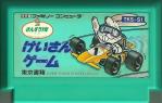 Keisan geemu Sansuu 1 Toshi - Famicom