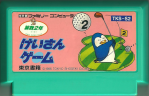 Keisan geemu Sansuu 2 Toshi - Famicom