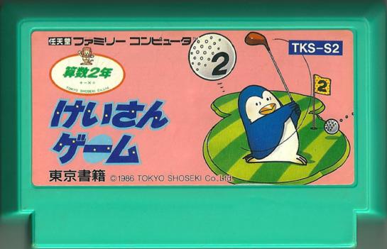 Keisan geemu Sansuu 2 Toshi