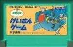 Keisan geemu Sansuu 3 Toshi - Famicom