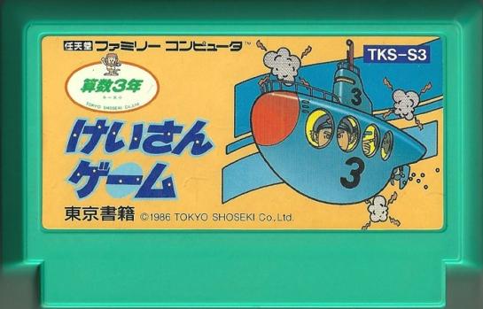 Keisan geemu Sansuu 3 Toshi