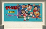 Kiteretsu Daihyakka - Famicom