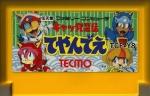 kyattou ninden teyandee (Samurai Pizza Cats) - Famicom