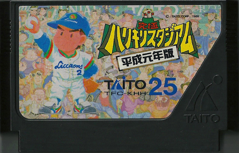 Kyuukyoku Harikiri Stadium - Famicom